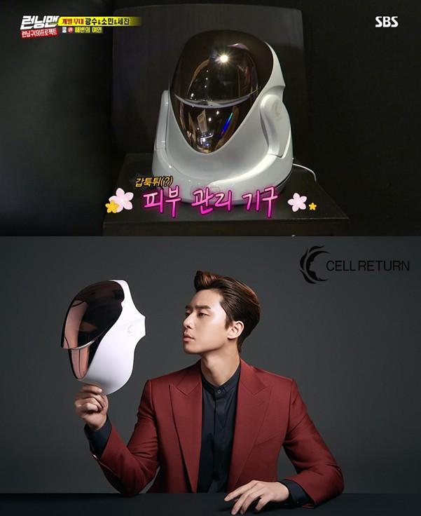 """韩国跑男成员们公开抗老化美容仪器""""仙利腾 LED面罩"""""""