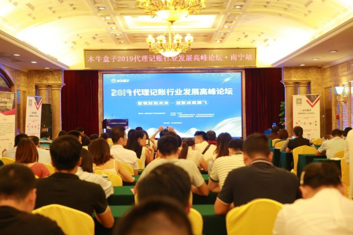 木牛盒子2019代理记账行业发展高峰论坛(南宁站)隆重举行