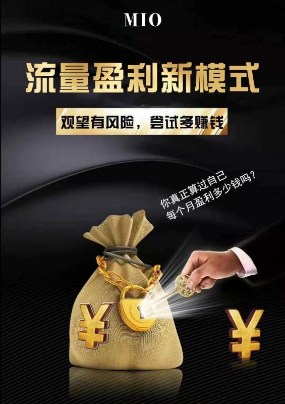 全球首创首家广告流量生态财富新浪潮MIO登录中国