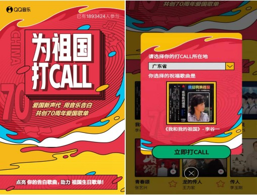 """用音樂告白!QQ音樂號召國人為新中國""""打CALL"""""""
