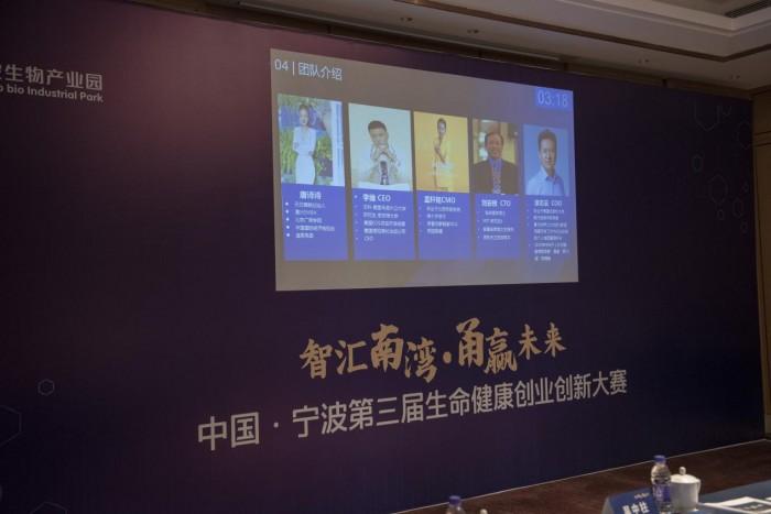 宁波生物产业园:硬核专业园区的新动能——中国·宁波第三届生命健康创业创新大赛前十五强出线!