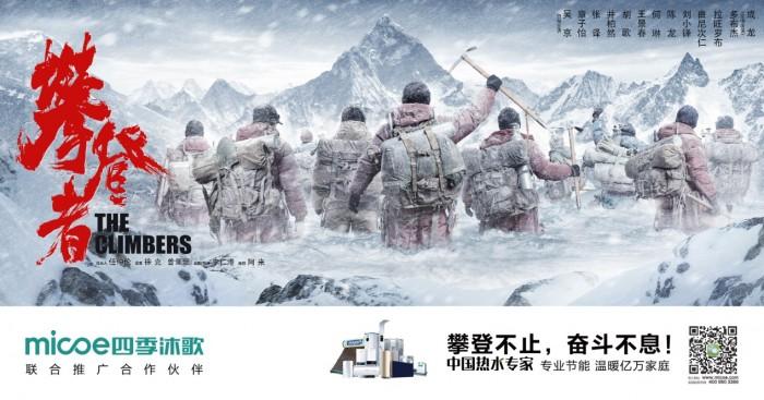 《攀爬者》| 每团体内心都有一座山