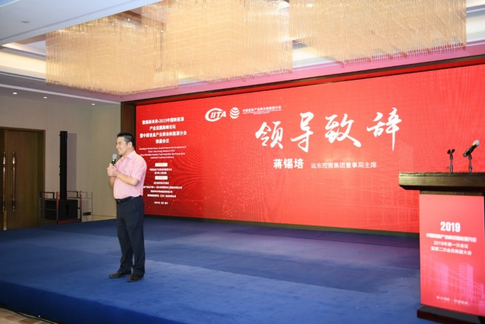 2019中国新能源产业发展高峰论坛在江苏宜兴顺利举办