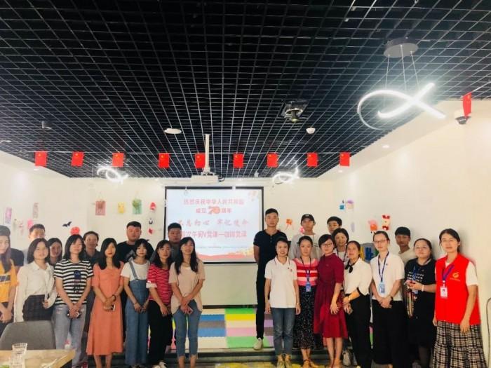 """九龙湖VR新经济产业创新创业基地""""庆祝新中国成立70周年"""""""