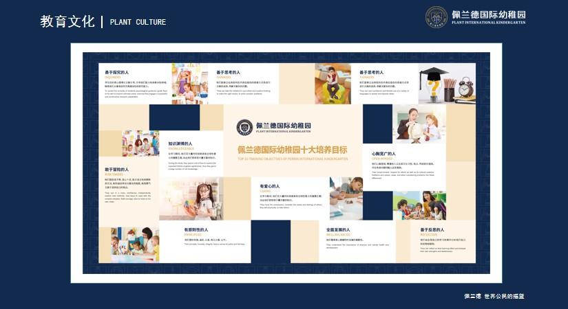 佩蘭德國際幼稚園:10大培養目標 12種學習態度