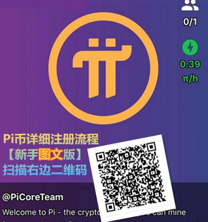 (最新图文版)官方Pi Network币注册流程 pi π币挖矿认证新手教程