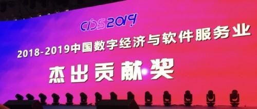 """赋能数字经济 软通动力荣膺""""中国数交会""""杰出贡献大奖"""
