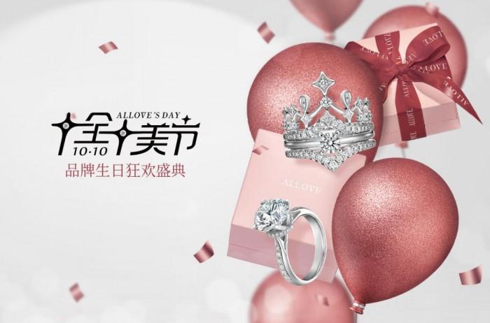 """ALLOVE""""十全十美節"""",一場珠寶界的狂歡盛宴"""