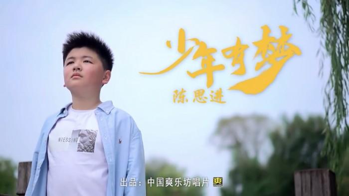 陈思进《少年有梦》MV上线 表达浓厚爱