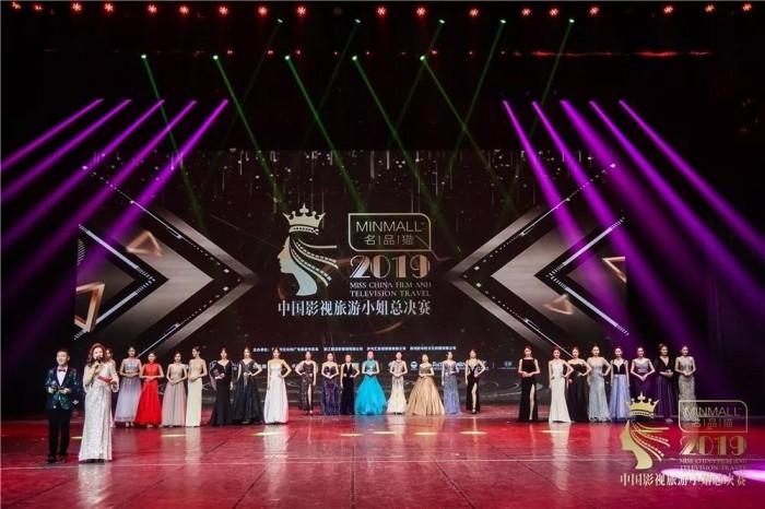 名品猫•2019中国影视旅游小姐总决赛,暨名品猫•亚洲网红盛典启动仪式