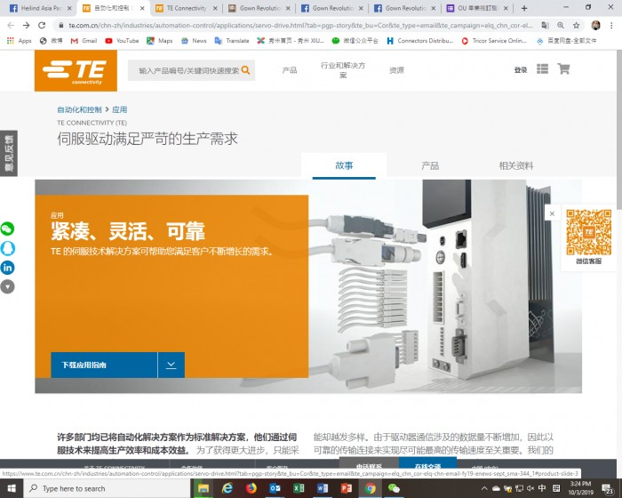 TE Connectivity推出伺服驱动满足严苛的生产需求