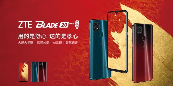 业界动态:高性价比亲情手机 中兴Blade 20 Smart孝心版开启预售