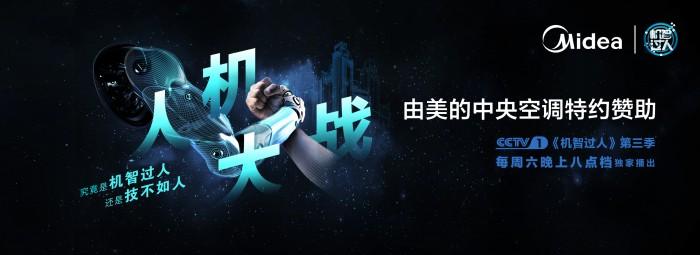 借势CCTV-1《机智过人》,美的这波营销掀起行业巨浪
