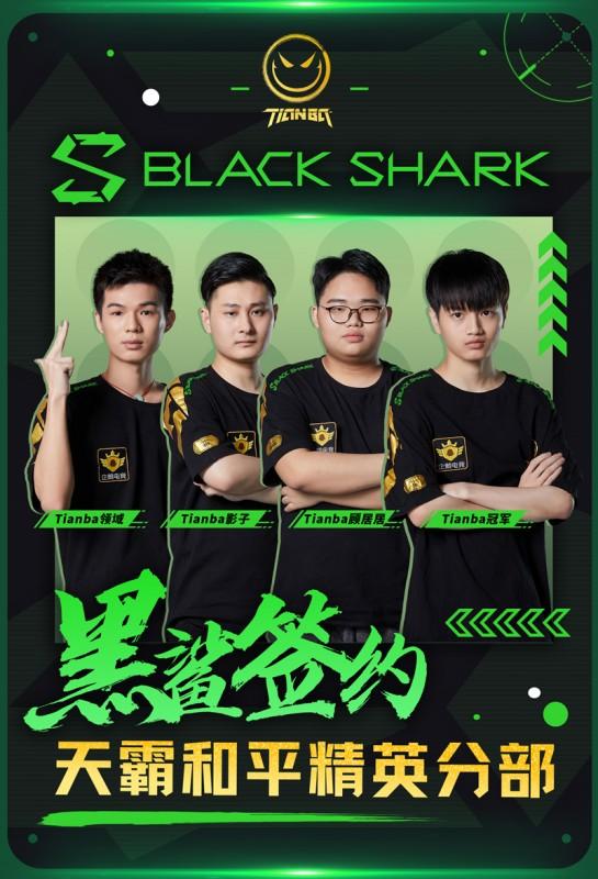 开启新征程,黑鲨科技宣布赞助天霸战队和平精英分部