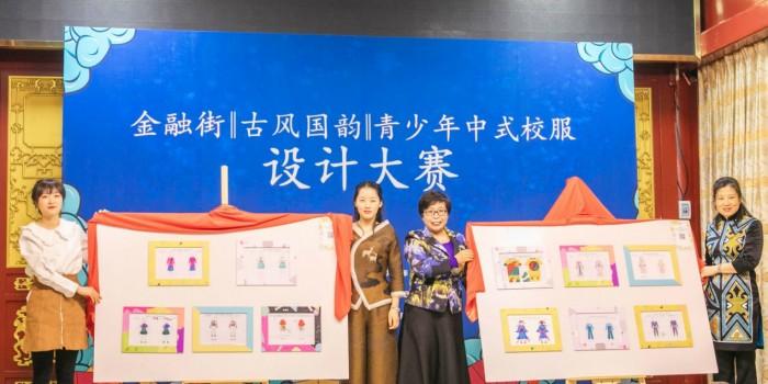 中国风也可以很时尚,青少年中式校服设计大赛正式开始