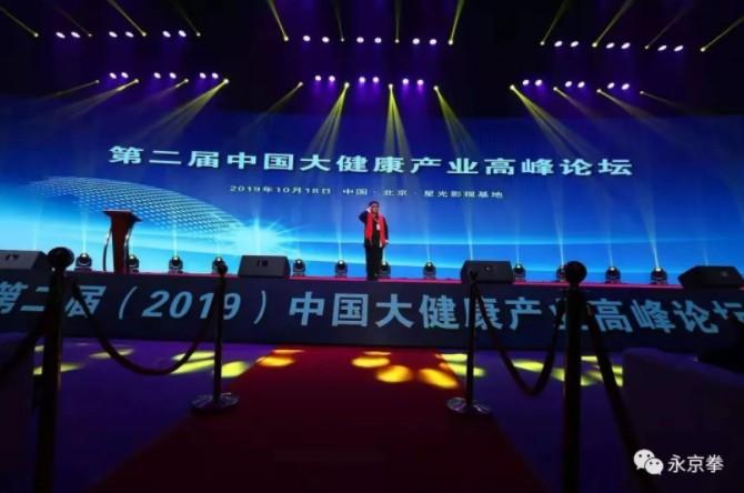 壮丽70年 国家体育非物质文化遗产最具保护与推广项目永京拳