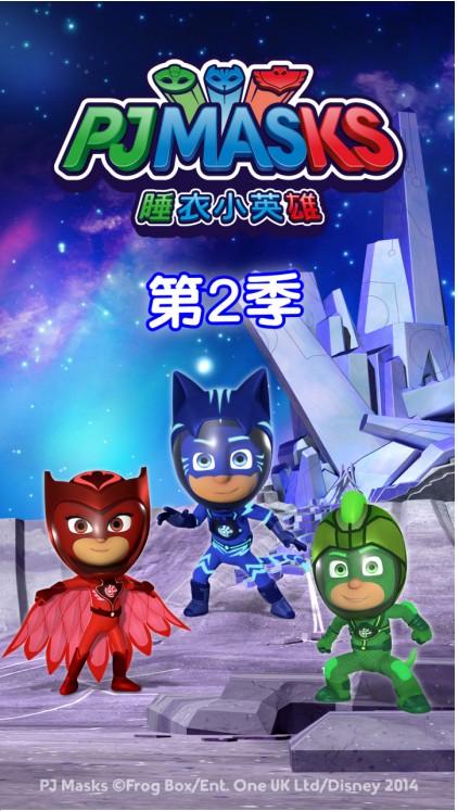 《睡衣小英雄》第二季强势登陆CCTV少儿频道和 各大视频网站