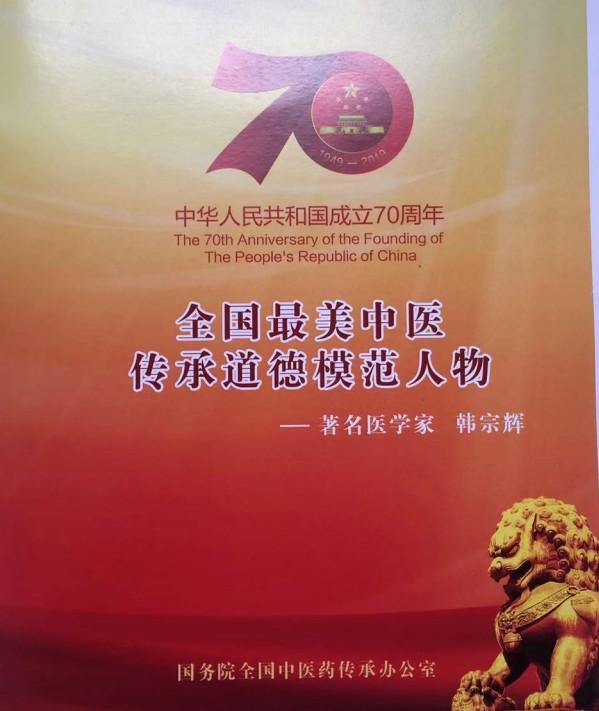 壮丽70年 全国最美中医传承道德模范人物--医学专家韩宗辉