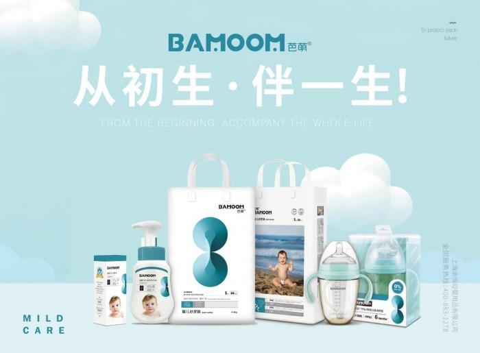 """优家宝贝推出推出""""芭萌"""",立足中国十大母婴店品牌排行榜"""