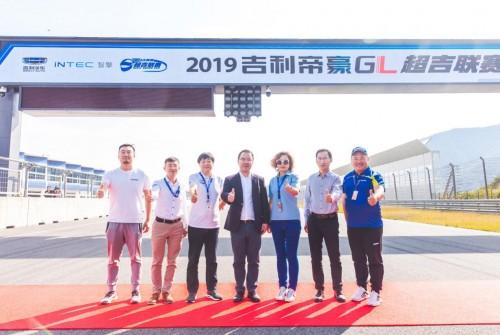 G速挑战 一路向北 2019吉利帝豪GL超吉联赛总决赛圆满落幕