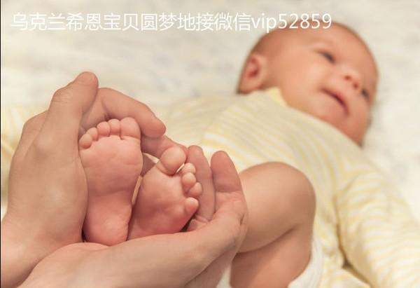 乌克兰试管婴儿辅助生殖助孕图片
