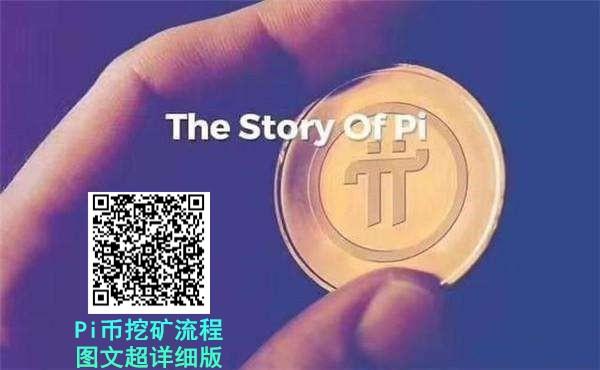 Pi币挖矿注册新手中文教程(官方最新Pi Network 1.24版)