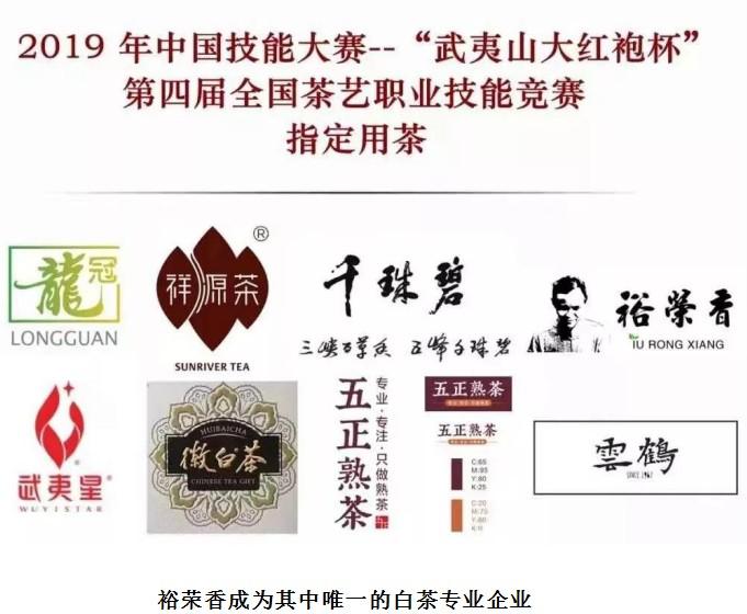 全国茶艺竞赛专用茶!中国茶叶学会为何青睐裕荣香的白茶?