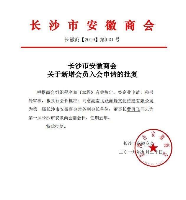 费毓恩当选长沙市安徽商会第一届副会长