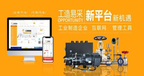 工造易采-工业制造企业互联网管理工具