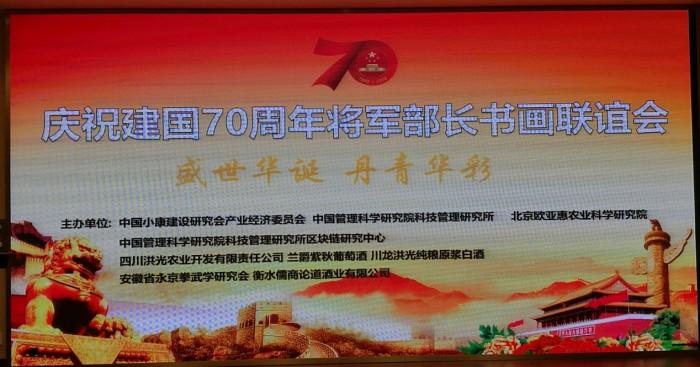 壮丽70年 将军部长盛赞非遗永京拳 为人民大健康服务