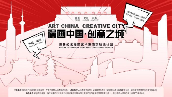汇聚世界漫画名家 讲述多彩南京故事 业内 第1张