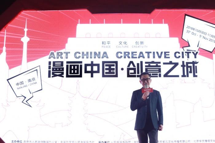 汇聚世界漫画名家 讲述多彩南京故事 业内 第3张