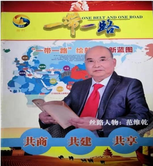 儒医范维乾先生谈人体生命之合力