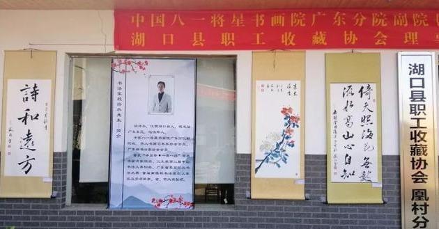 殷海水书画作品展文化交流圆满成功