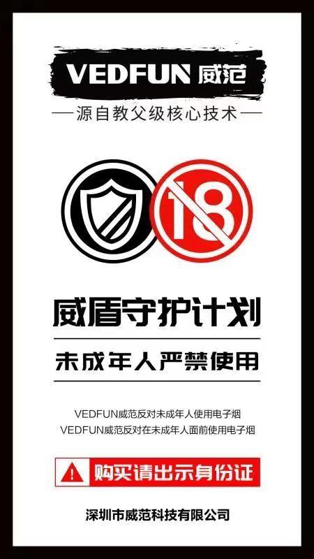 电子烟网络禁售双11促销仍在进行,威范第一时间支持