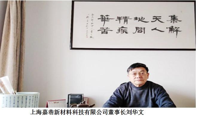 壮丽70年科技贡献人物-太赫兹波无机复合环保材料创始人刘华文