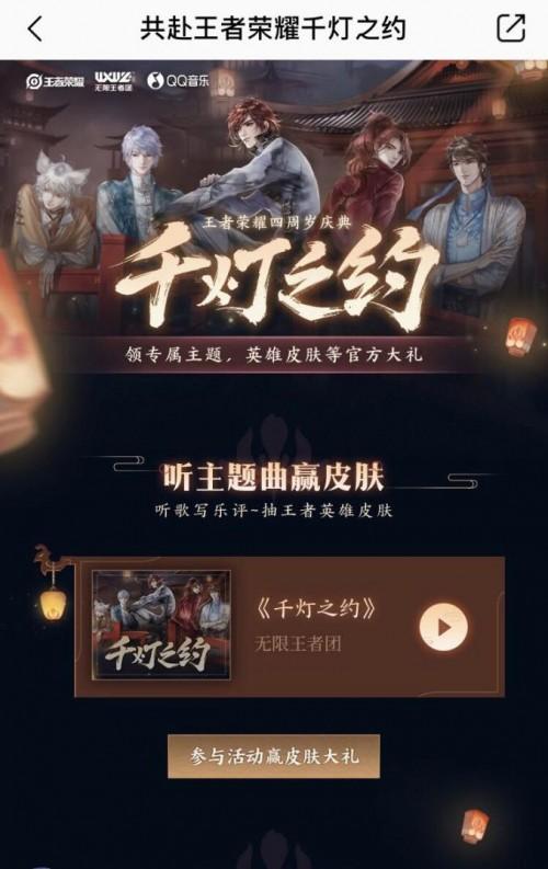 王者光荣四周年主题曲《千灯之约》破QQ音乐评论纪录