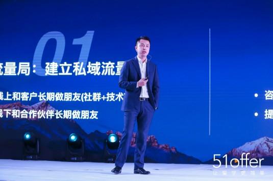 51offer谈互联网留学行业破局之道:AI赋能提升用户服务体验 中华