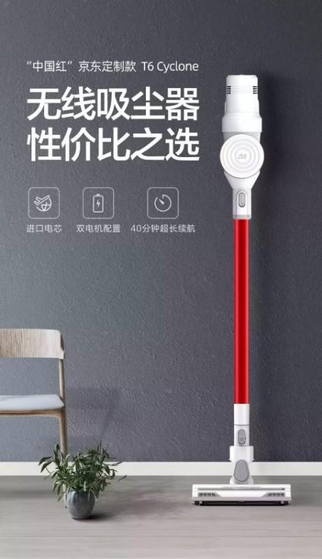 小狗吸尘器引爆京东11.11全球好物节 好物大促造狂欢热浪