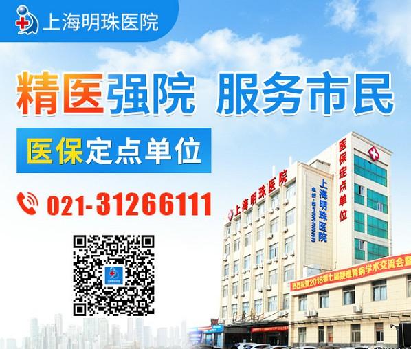 华东地区专注肾病诊疗医院-上海明珠医院【医保定点】