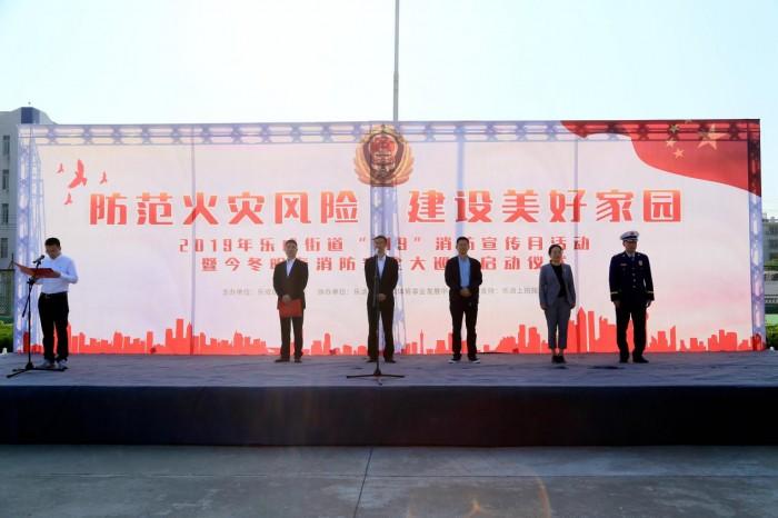 """浙江乐成街道举行""""119""""消防宣传月活动启动仪式"""