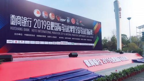 中国国际新闻网常务副社长孟小岸女士参加2019合肥国际马拉松赛