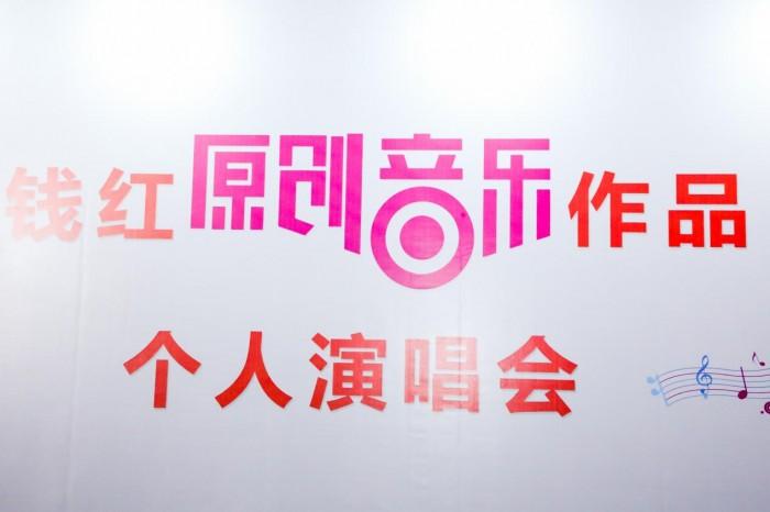 深圳原创歌手钱红个人演唱会,引领原创歌手音乐人火热开唱