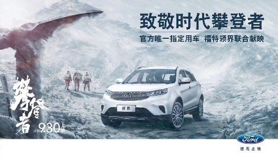 """领跑新世界 福特领界全方位助力2019南昌""""英雄马"""""""