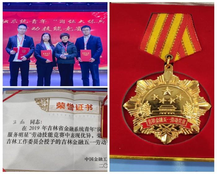 天安财险吉林分公司在吉林省金融系统劳动技能竞赛中喜获殊荣