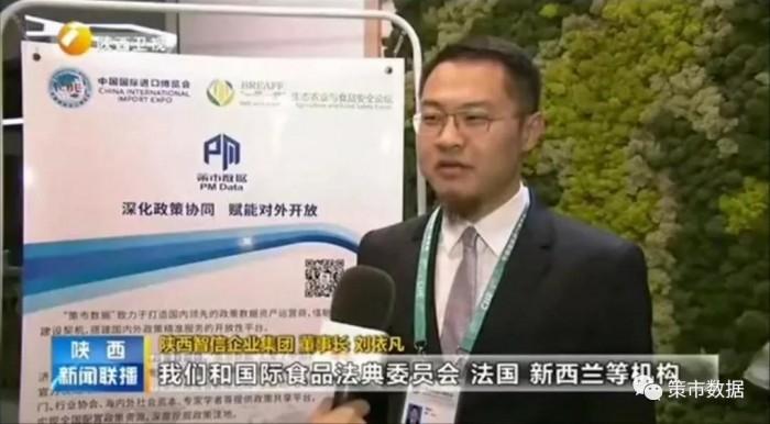 """陕西卫视新闻联播报道陕西智信企业集团""""策市数据""""!"""