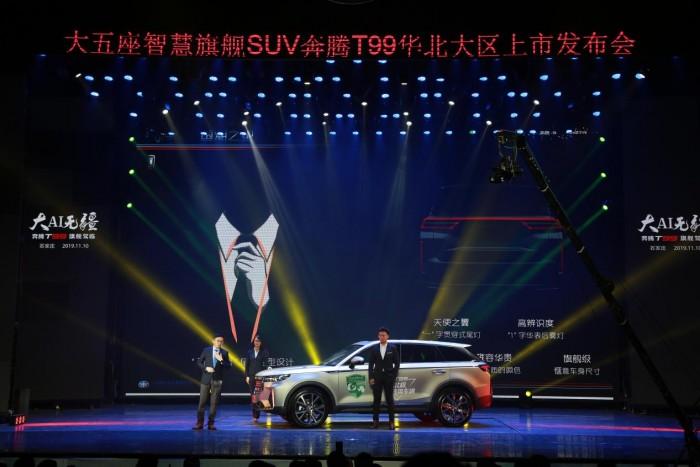 大AI無疆 旗艦駕臨-大五座智慧旗艦SUV奔騰T99華北大區正式亮相