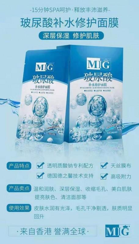 香港MIG护肤效果如何,产品在市场上评价好不好