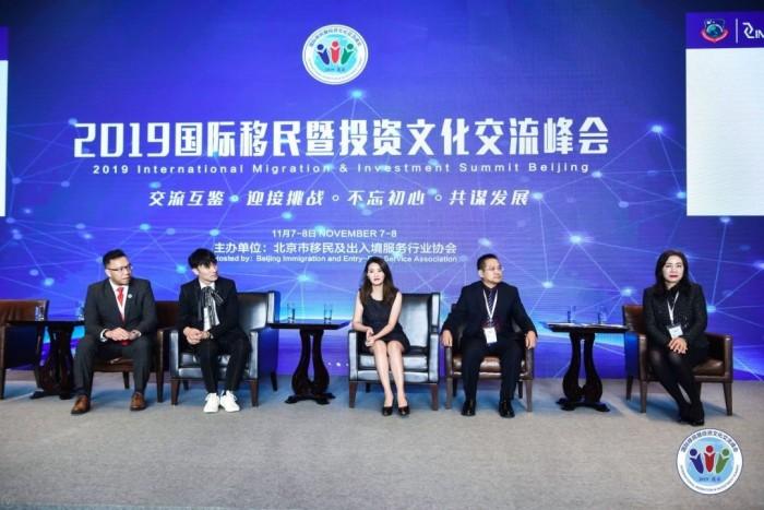 海那邊CEO謝仕梅受邀參加2019國際移民暨投資文化交流峰會