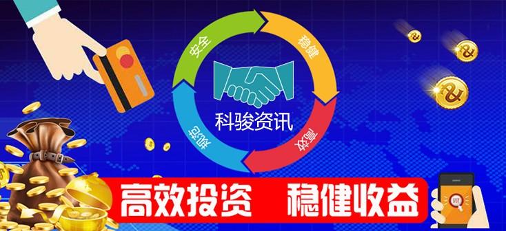 科骏资讯与华为联手实力定制投资方案
